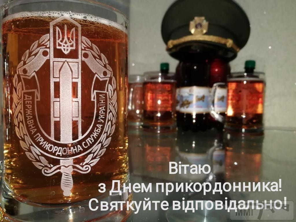100898 - З днем прикордонника України.