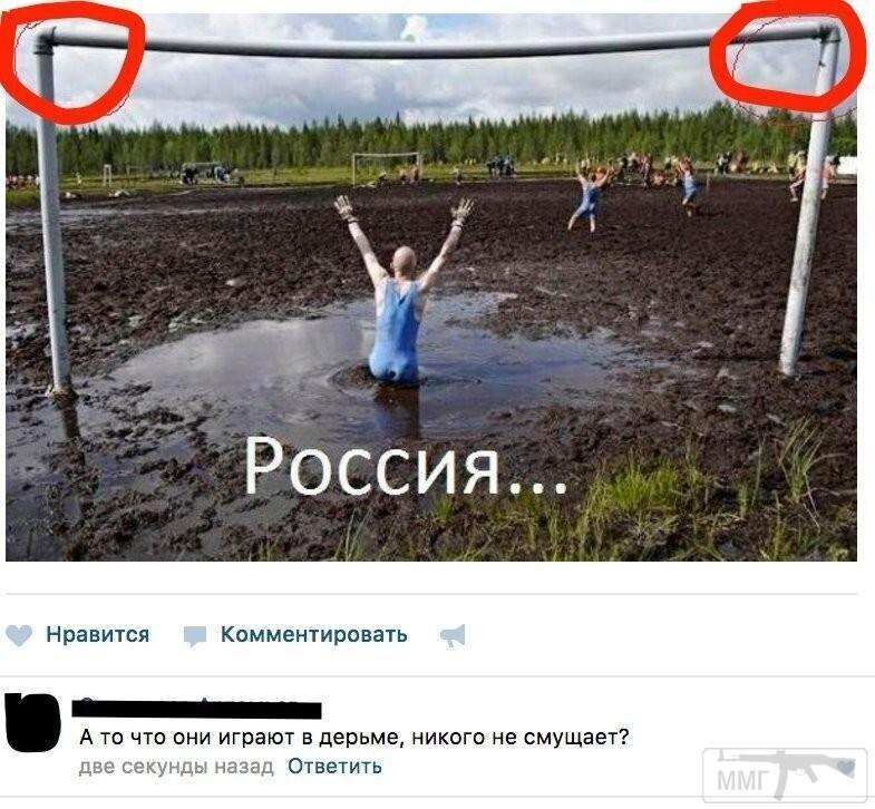 101066 - А в России чудеса!