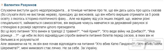 101588 - Украина - реалии!!!!!!!!
