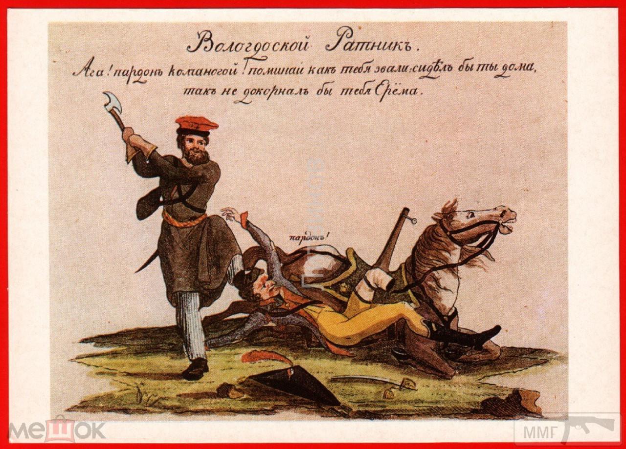 102498 - Почему Наполеон не освободил крепостных в России в 1812-м?