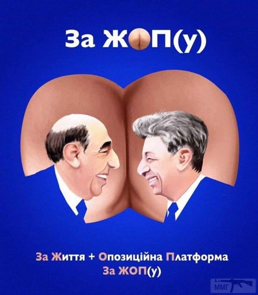 102532 - Политический юмор