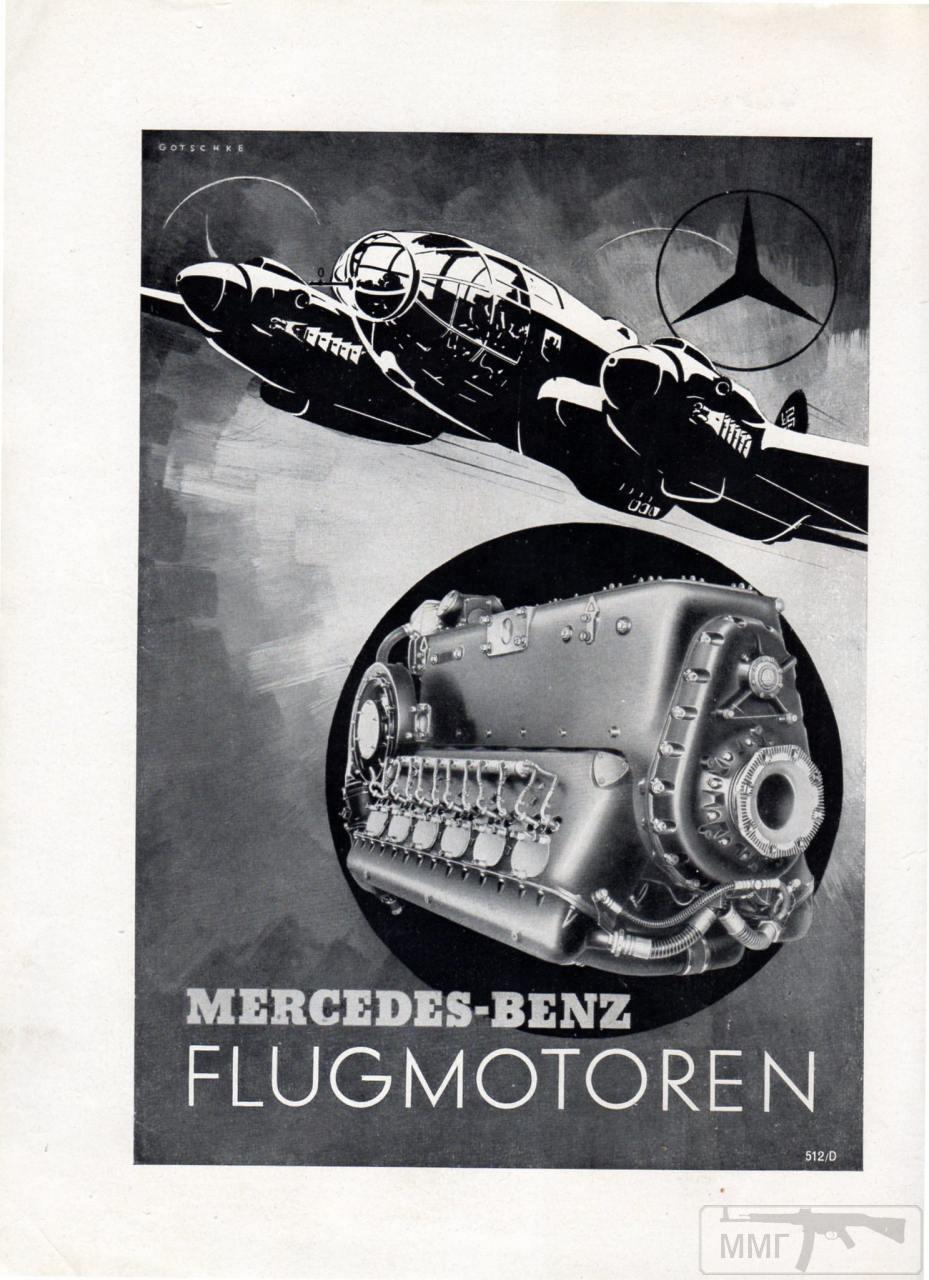 102601 - Реклама в Третьем рейхе
