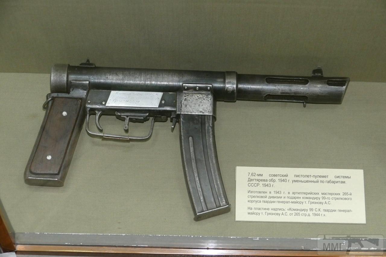 103037 - Редкие пистолет-пулемёты.