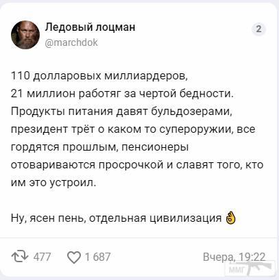 103187 - А в России чудеса!