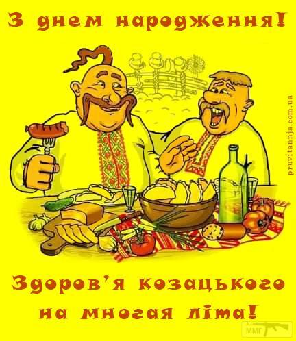 103252 - Рост76 З ДНЕМ НАРОДЖЕННЯ!!!