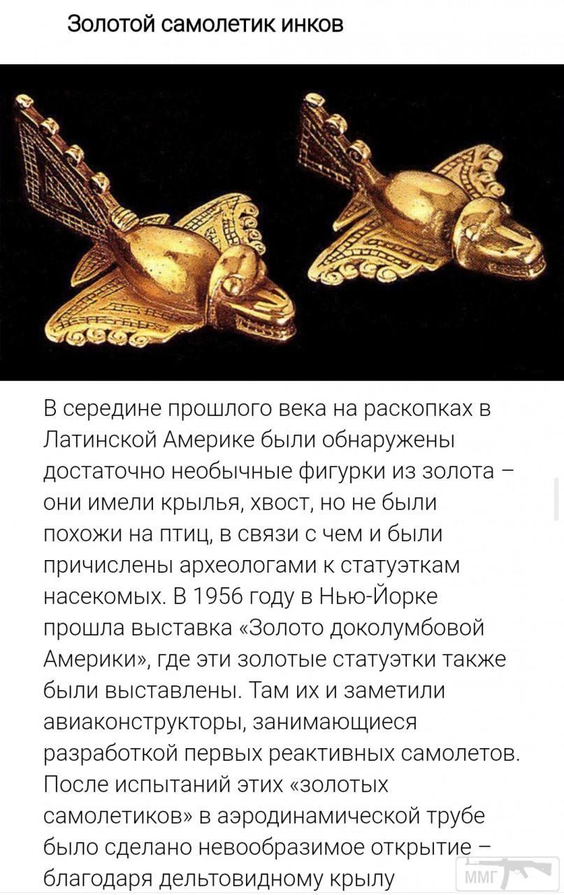 103588 - Просто интересные исторические факты.