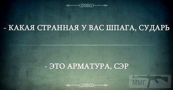 103634 - Адский циник!
