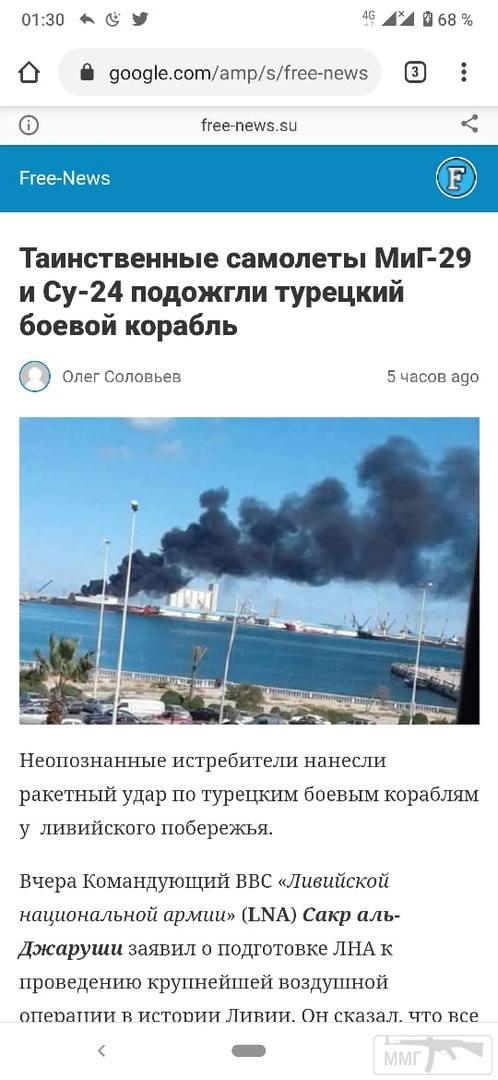 103677 - Ливия и Судан - новая войнушка ?....