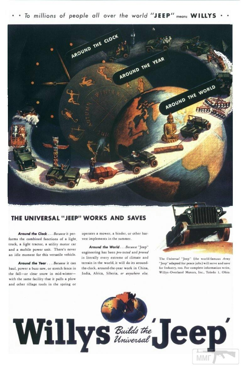 103826 - Автомобили США Второй мировой войны