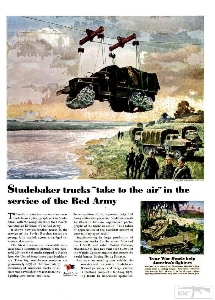 103837 - Автомобили США Второй мировой войны