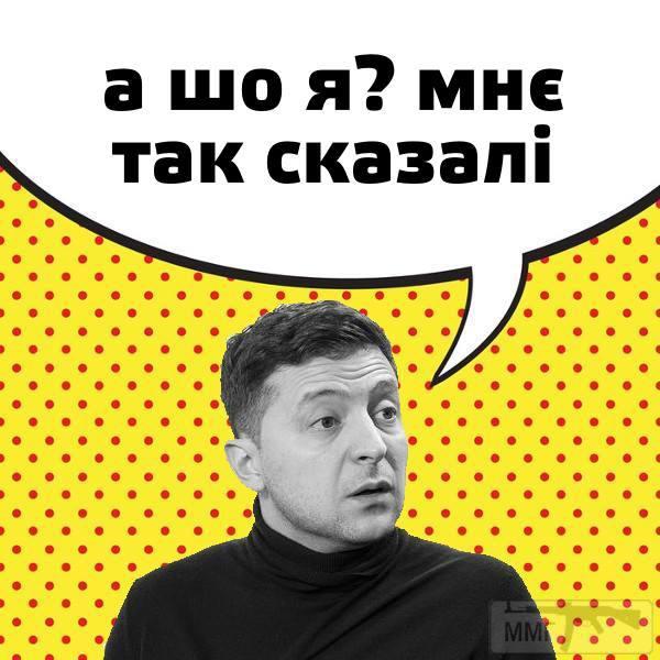 104081 - Политический юмор