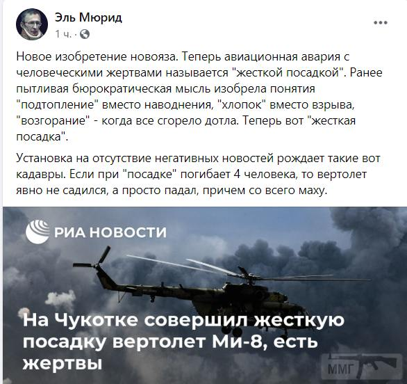 104168 - Аварии самолетов и вертолетов ВВС РФ