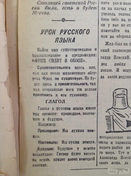 104466 - Пропаганда и контрпропаганда второй мировой
