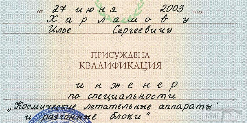 104558 - Новости современной космонавтики