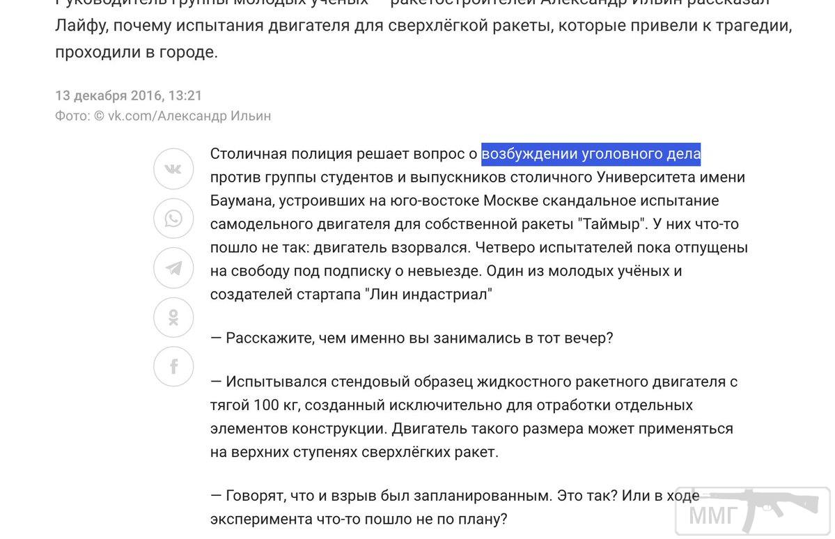 104565 - Новости современной космонавтики