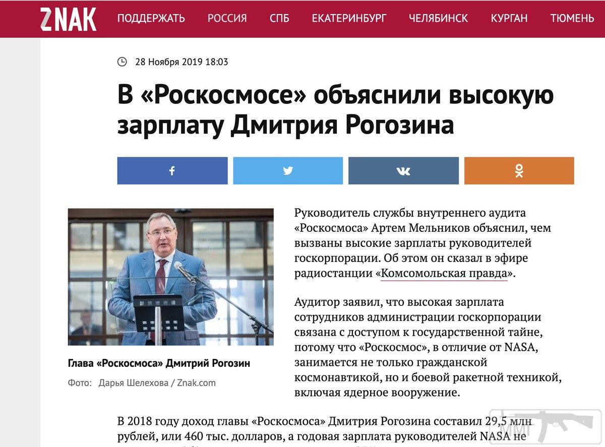 104569 - Новости современной космонавтики