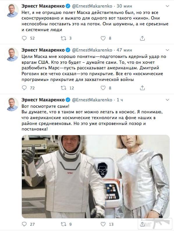 104664 - Новости современной космонавтики