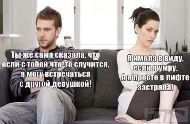 104749 - Отношения между мужем и женой.