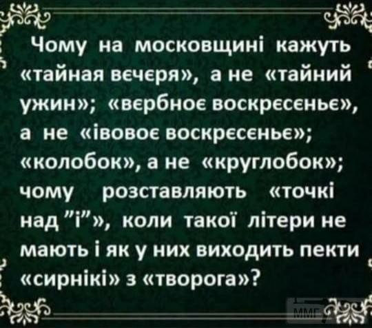 105074 - Украинцы и россияне,откуда ненависть.