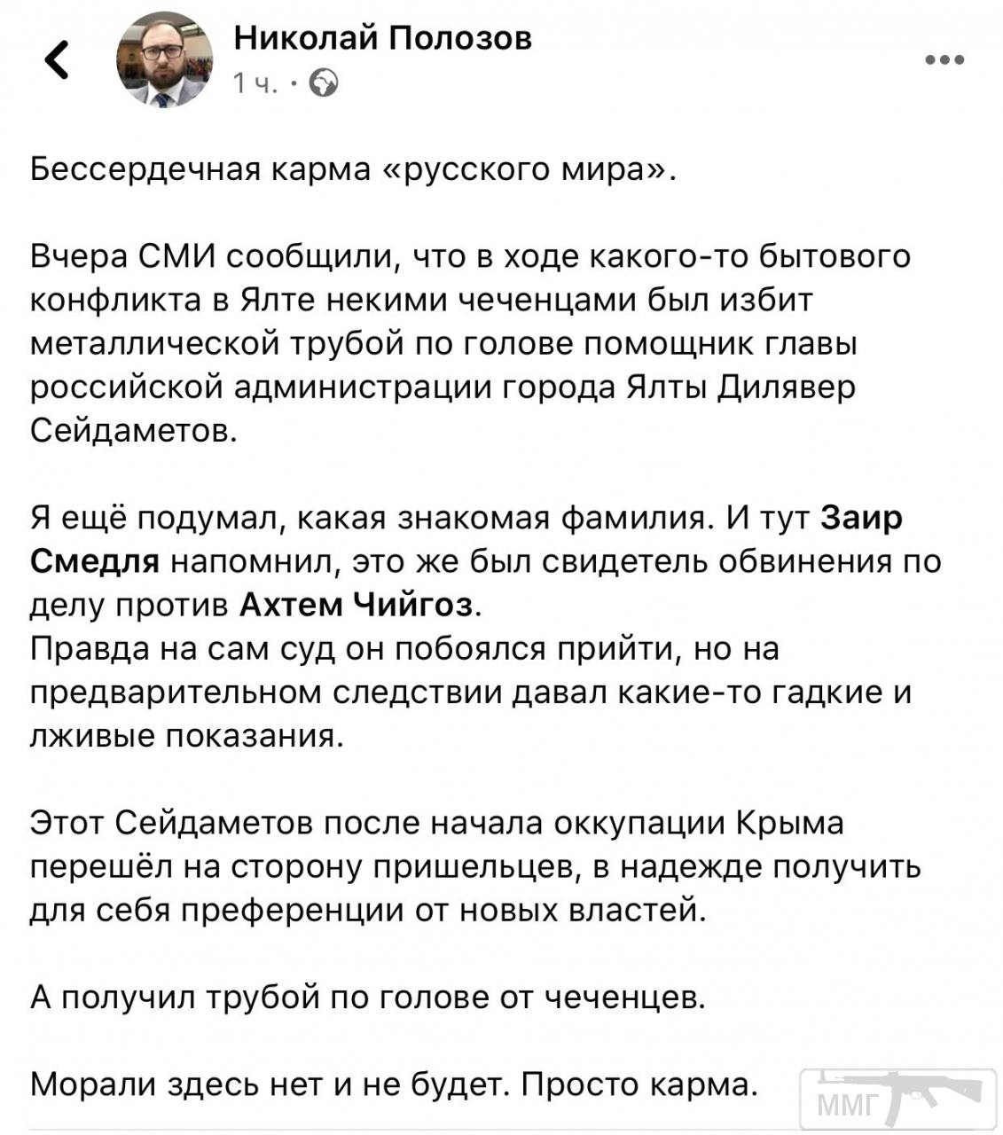 105127 - Пра Крым ))))