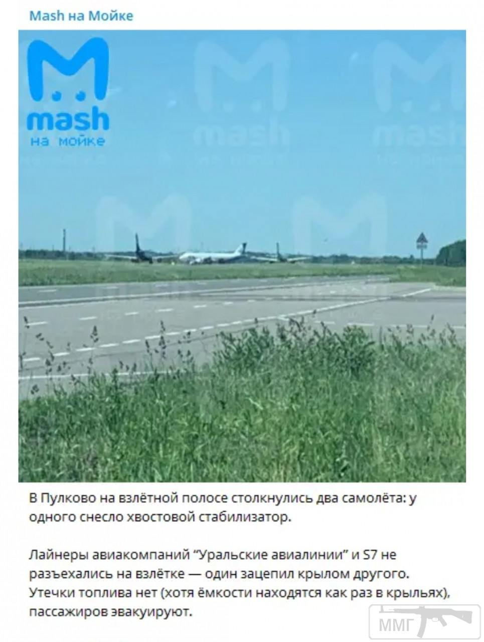 105690 - Аварии гражданских летательных аппаратов