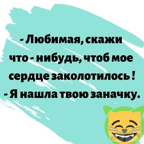 105707 - Анекдоты и другие короткие смешные тексты