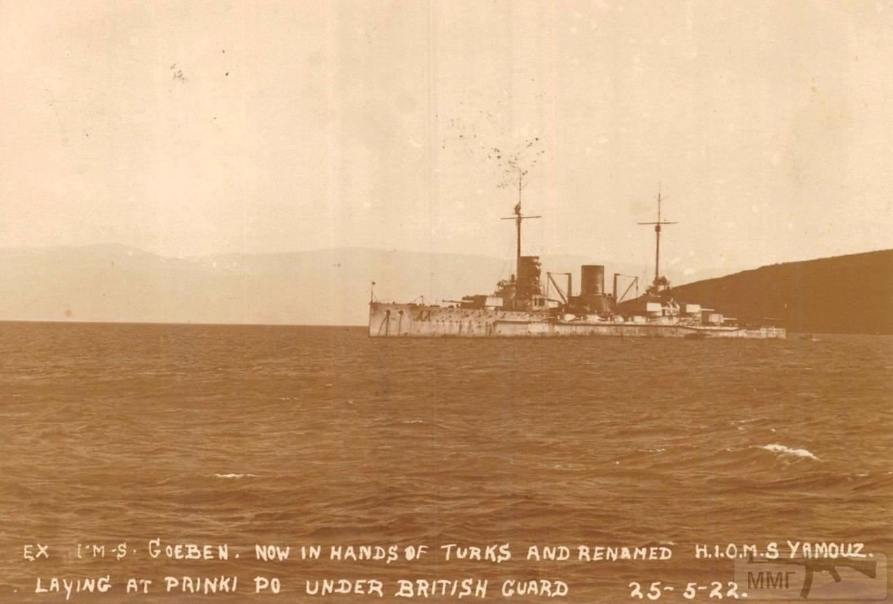 105948 - Германский флот 1914-1945