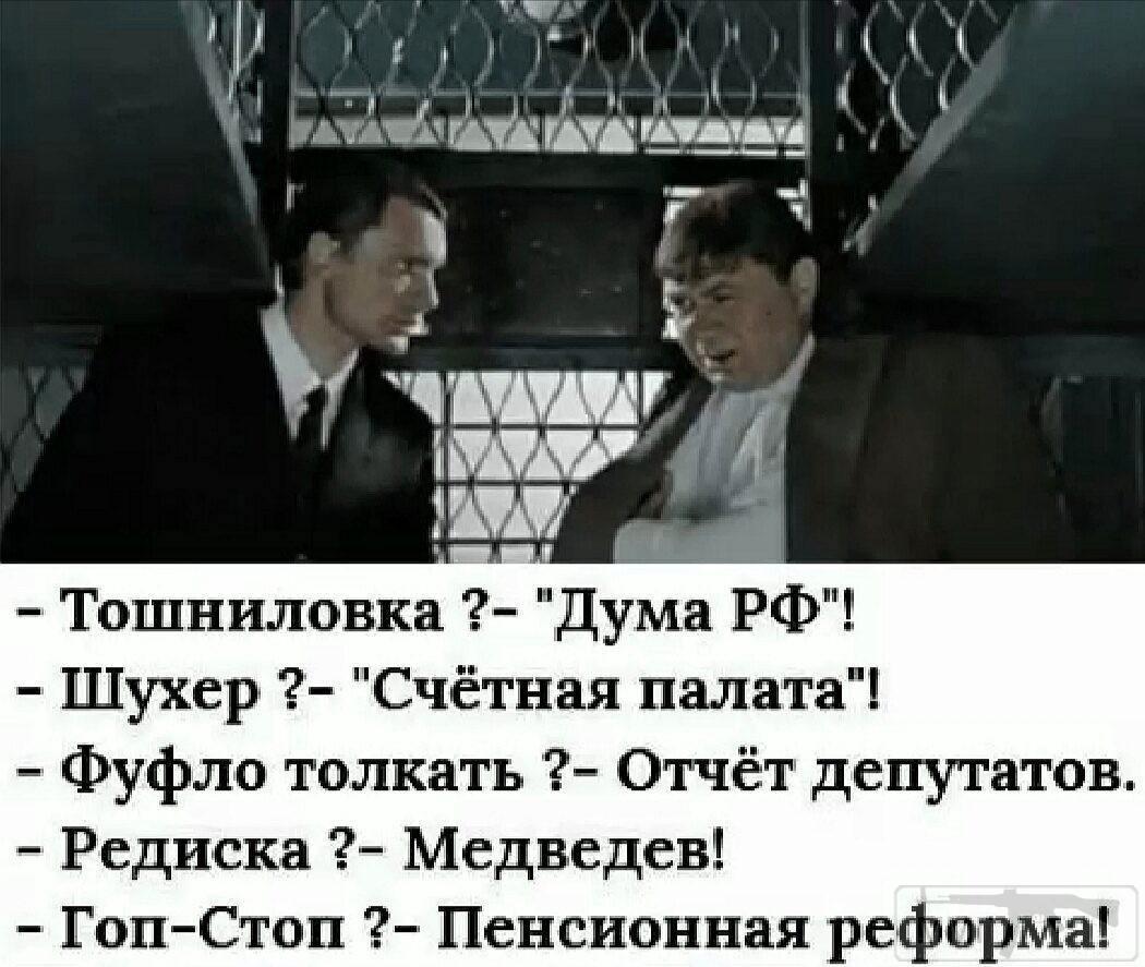 106346 - А в России чудеса!