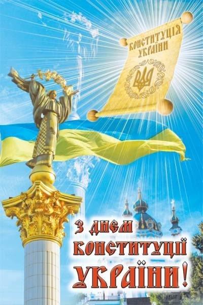 106814 - C Днем Конституции Украины!