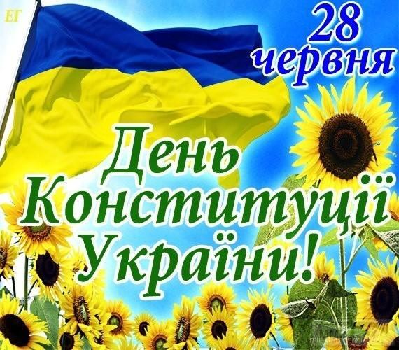 106815 - C Днем Конституции Украины!