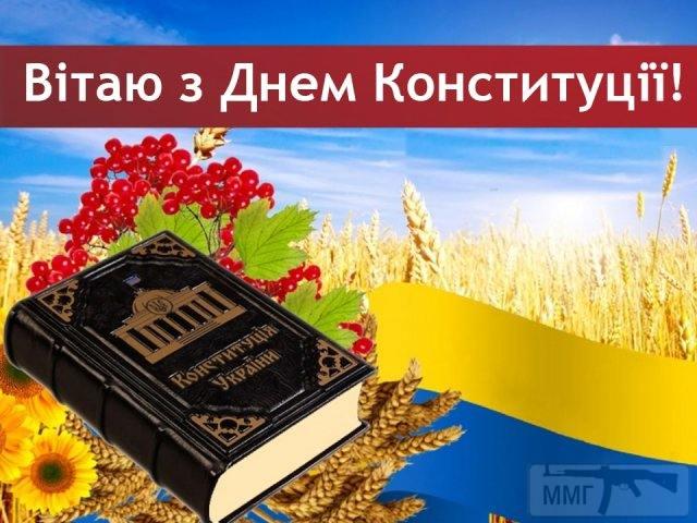 106880 - C Днем Конституции Украины!