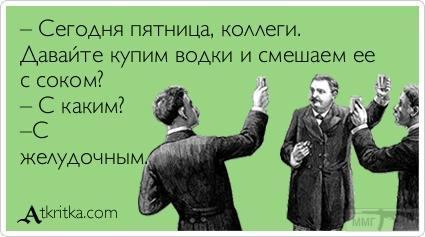106977 - Пить или не пить? - пятничная алкогольная тема )))