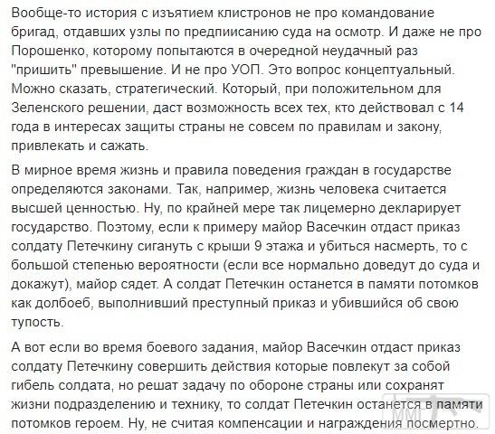 107378 - Украина-реалии New