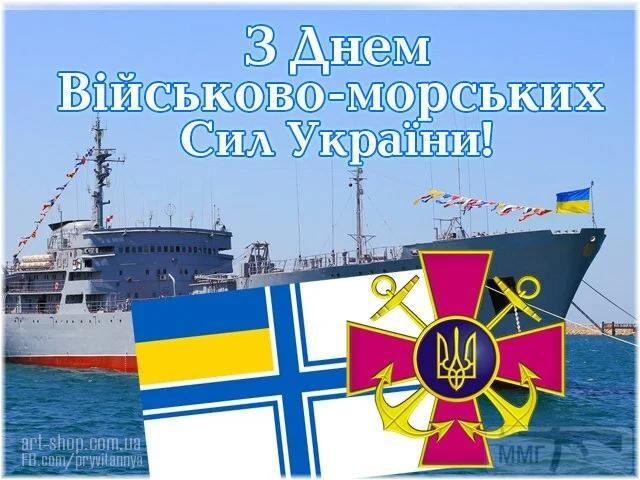 107418 - Военно-Морские Силы Вооруженных Сил Украины