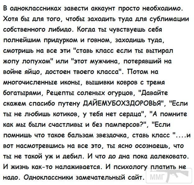 107517 - Прощай вк, однокласники и другая дрянь.