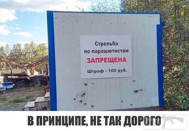 107559 - А в России чудеса!