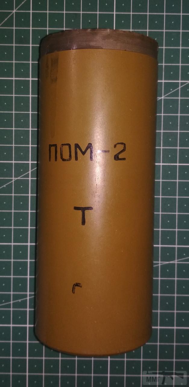 108080 - стакан і підривач міни ПОМ-2