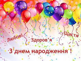 108205 - С Днюхой, Барражер !!!!!!!