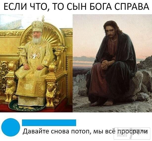 108364 - Религия - .... для народа?