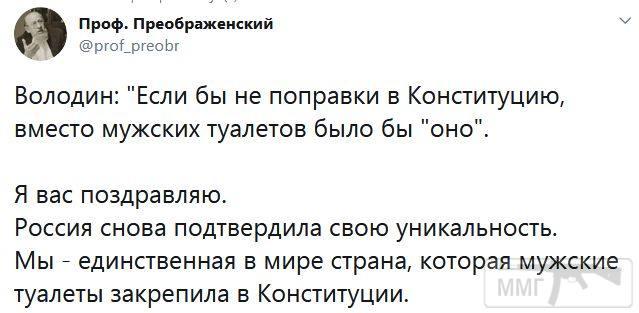 108367 - А в России чудеса!