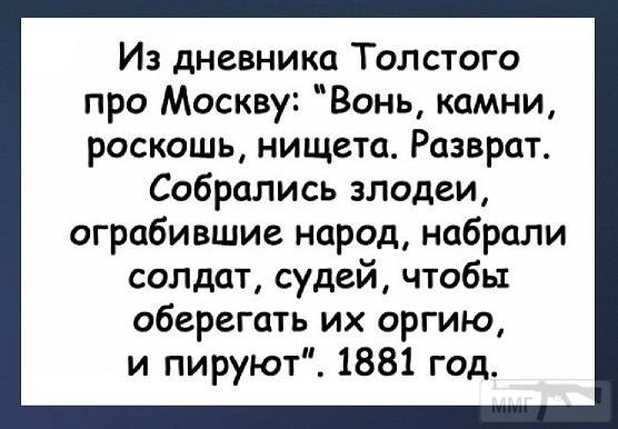 108373 - А в России чудеса!