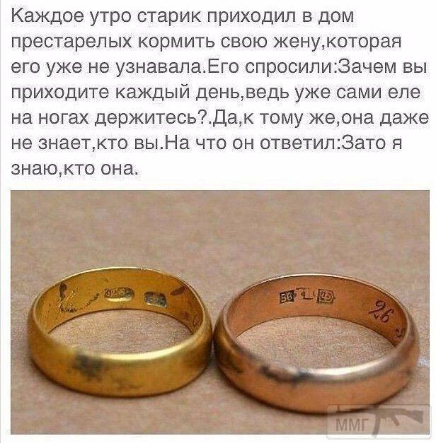 108488 - Отношения между мужем и женой.