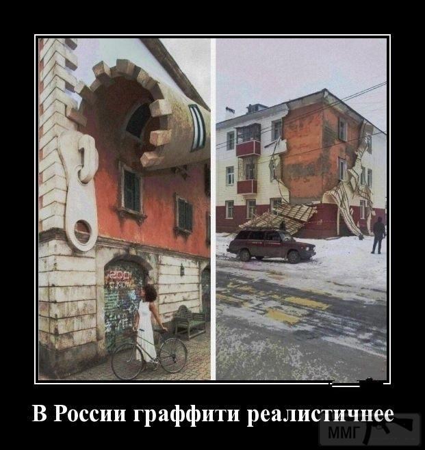 108826 - А в России чудеса!