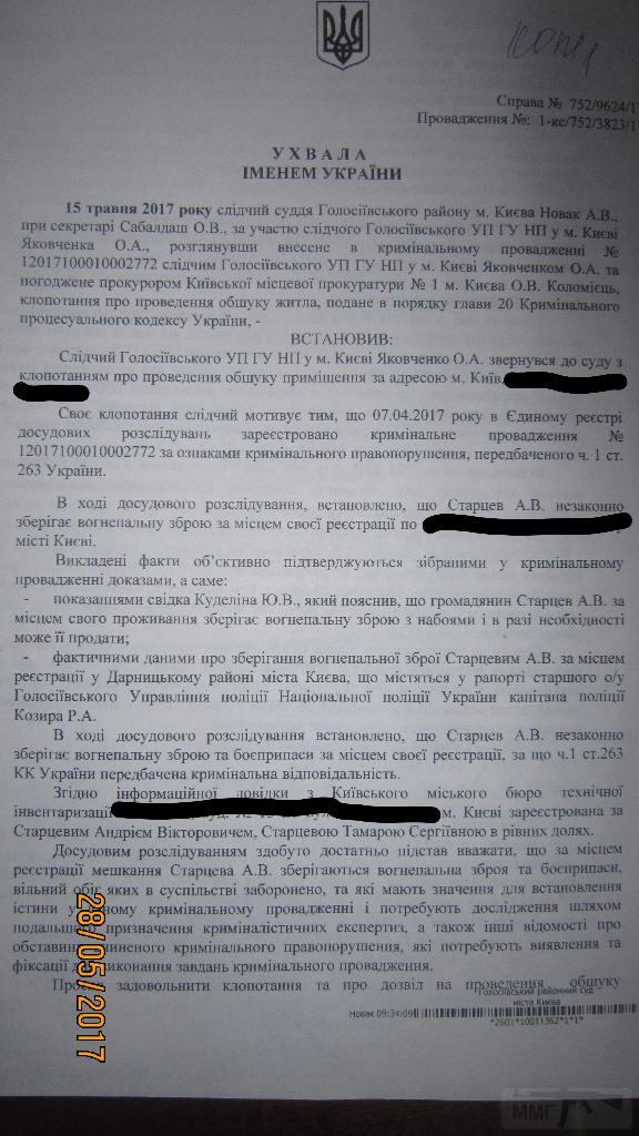 10891 - Облава