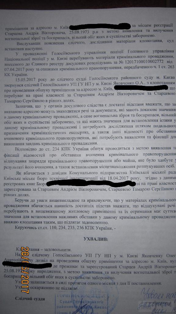 10892 - Облава