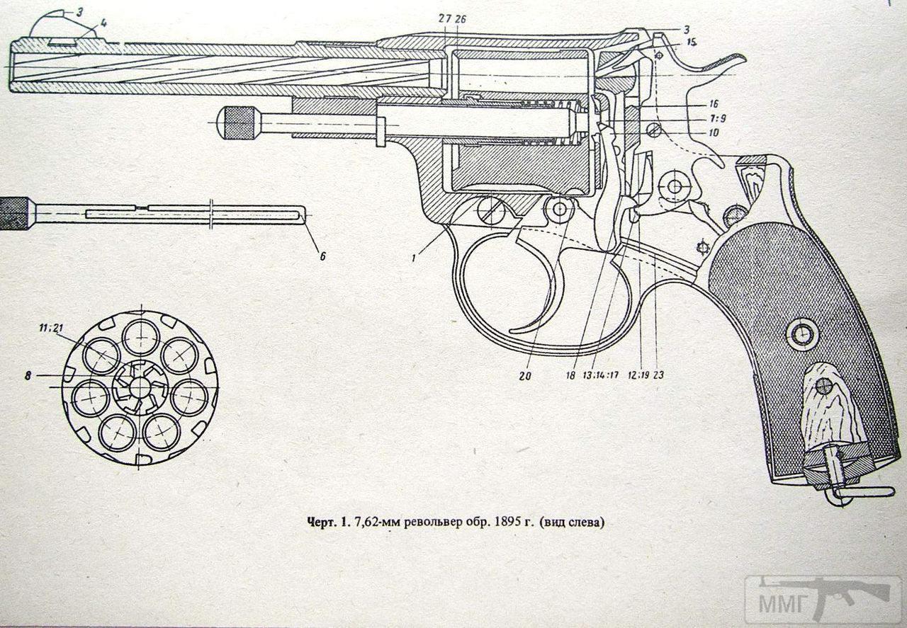 108966 - Револьвер системы Нагана