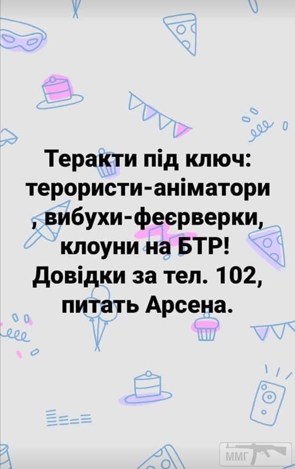 109235 - Политический юмор