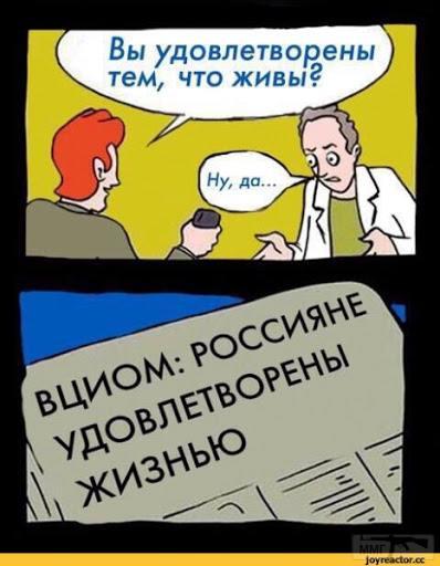 109394 - Политический юмор