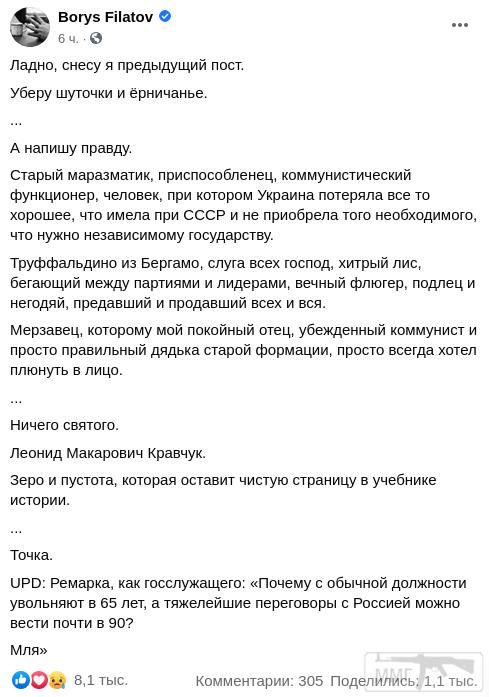 109570 - Украина-реалии New