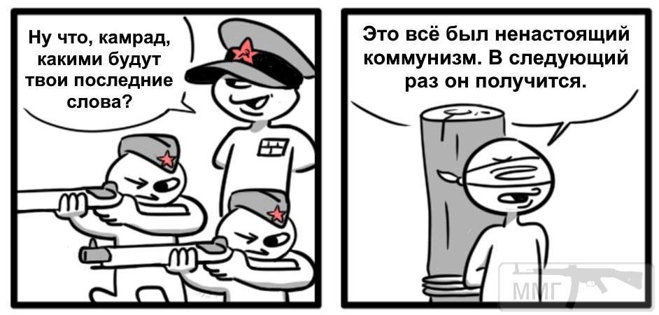 109635 - Политический юмор